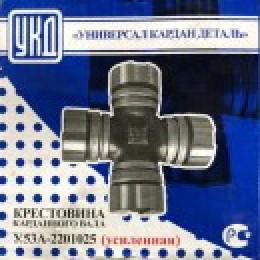 Крестовина карданного вала в сборе 53А-2201025-10